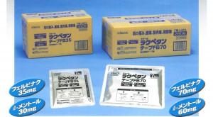 ラクペタンテープFB35